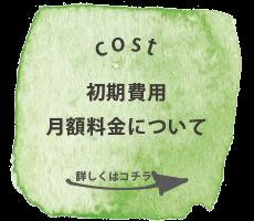 初期費用・月額料金について