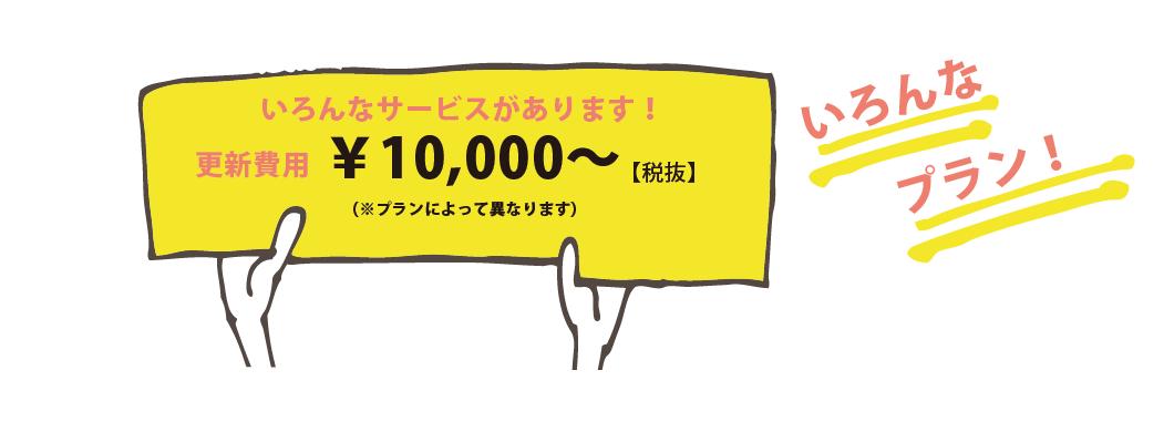 更新費用 1万円~/月