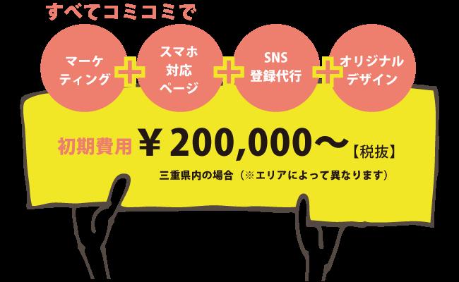 初期費用20万円~