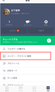 LINE@移行手続き②