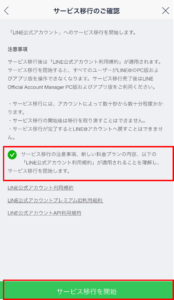 LINE@移行⑤