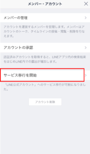 LINE@移行③