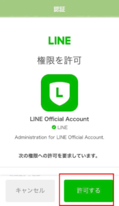 LINE@移行⑫
